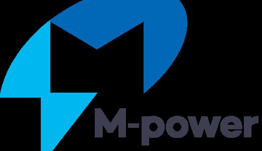 M-power提供開始!